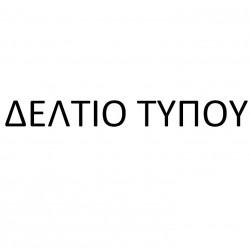 ΔΕΛΤΙΟ ΤΥΠΟΥ